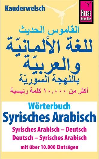 Syrisch-Arabisch Wörterbuch Rezension